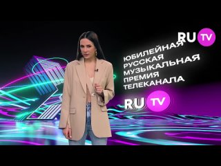 ☼ Накал страстей на премии RUTV ☼