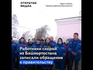 Башкирские медики записали видеообращение к правительству из-за сложных условий работы