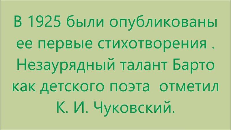 Агния Барто mp4