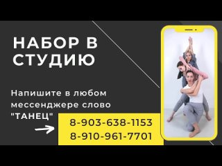 Театр танца Антона Косова НАБОР сезона #танцывярославле #набор2021-22