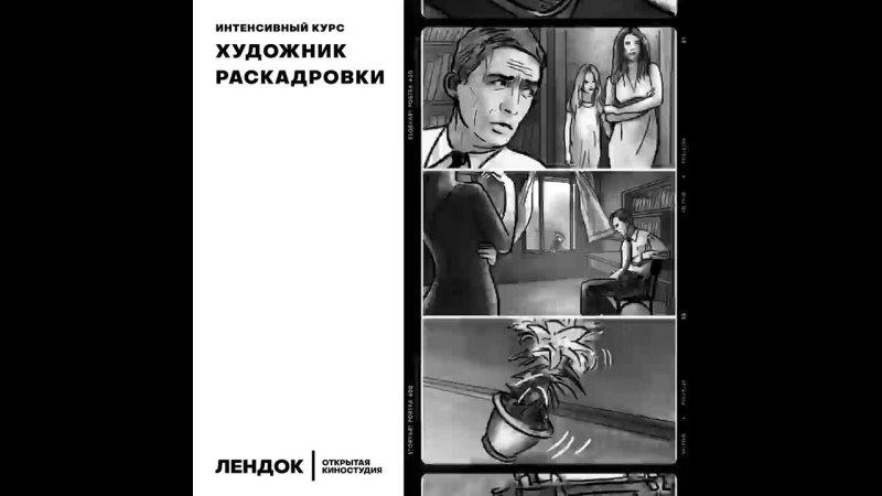 Интенсивный курс «Художник раскадровки»