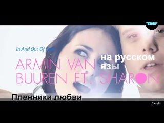 Armin Van Buuren Ft. Sharon Den Adel In And Out Of Love на русском хуууу....