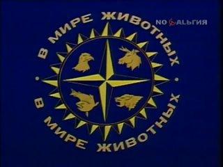 В мире животных - заставка телепередачи 1980 г. (360p).mp4