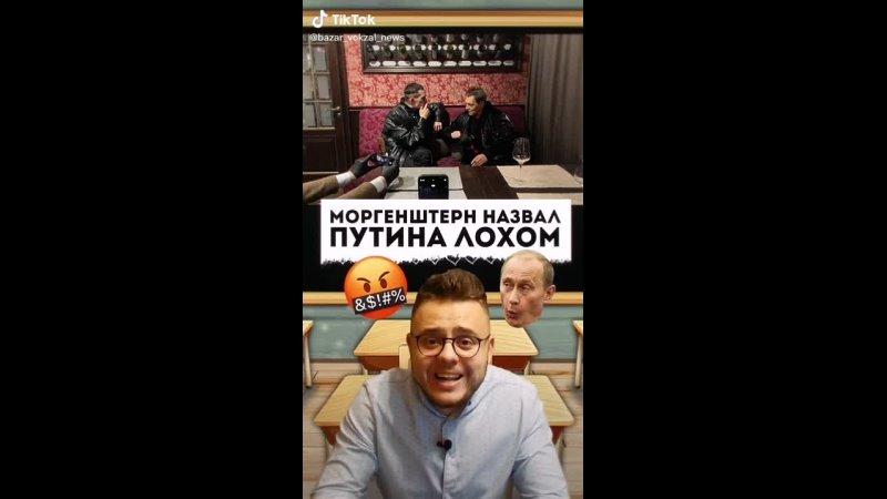 Морген обозвал Путина 😂