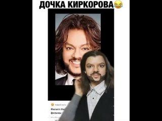 Похожа на Киркорова больше, чем он сам 😂😂😂