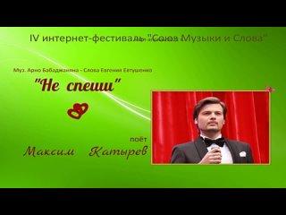 """Восемнадцатый участник - Максим Катырев. Песня """"Не спеши""""."""