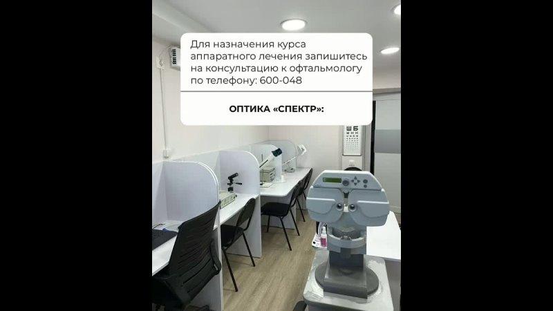 💌Вам тут важное сообщение из оптики Спектр Ждем вас в кабинете аппаратного лечения зрения по адресу Попова 51 👓 Современ