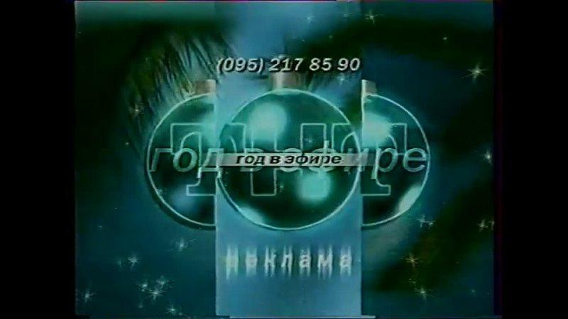 Рекламная заставка (ТНТ, зима 1998-1999) Год в эфире