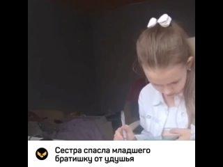 Девочка спасла младшего брата от удушья