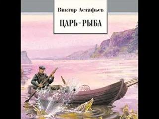 В. Астафьев - Царь-Рыба (А.Резалин)