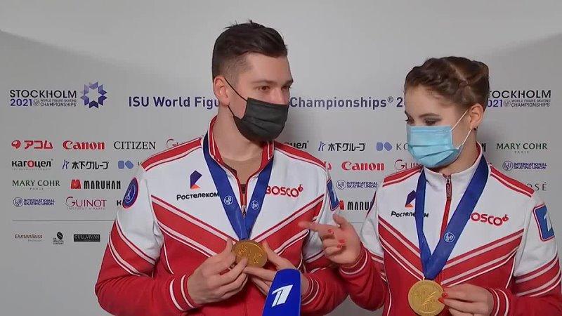 Анастасия Мишина и Александр Галлямов Интервью после награждения Чемпионат Мира 2021