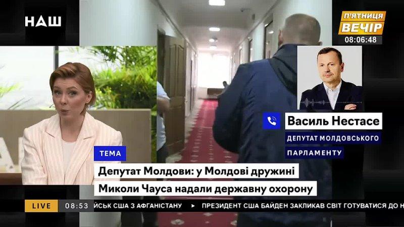 Василь Нестасе щодо викрадення Чауса Простежується український слід але розслі