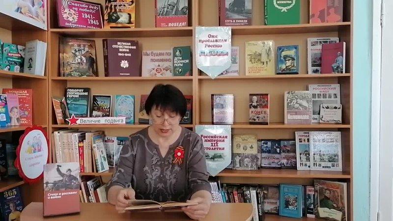 Читает Сырова Л А библиотекарь Кизильской районной библиотеки