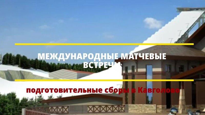 УТС Сборной старших юношей в Кавголово 2021