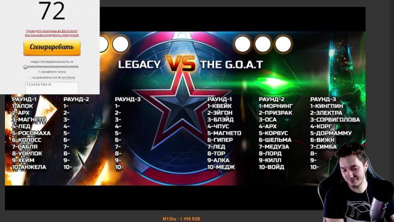 LEGACY vs the G.O.A.T Дуэль! Эпичная битва против ЭЛИТНОГО ОФИЦЕРА МАТРИЦЫ! Марвел: Битва Чемпионов