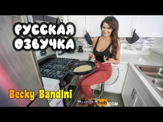 Снова развёл мачеху Becky Bandini на секс русский перевод Becky Bandini's Stepmother Divorced Again Sex Russian Translation