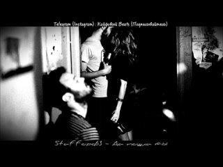 StaFFорд63 - Да пошла ты (Премьера)