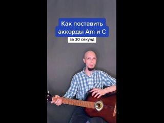 Как ставить аккорд Am и C на гитаре — КЕРЯ