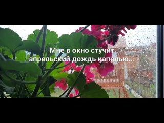 Мне в окно стучит апрельский дождь капелью...