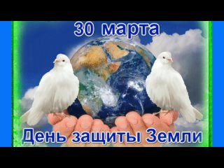 30 Марта День защиты Земли!!! Берегите Землю!!!.mp4