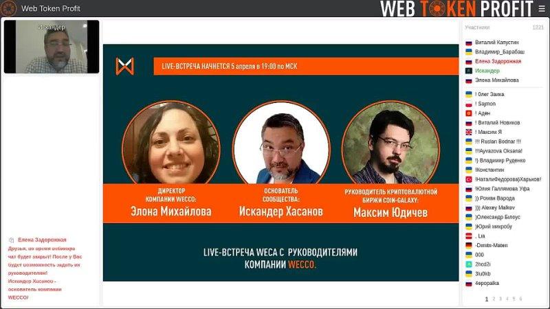 LIVE - встреча WECa с руководителями компании WECCO. Искандер Хасанов и Элона Михайлова, 0.mp4