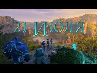 Охотники на троллей_ Восстание титанов 😎 Русский тизер-трейлер 😎 Мультфильм 2021 (Netflix)