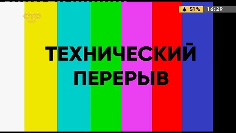 Начало эфира СТС МИР 19.04.2021
