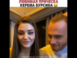 Ханде Эрчел и Керем Бурсин