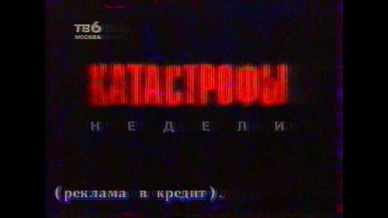 Катастрофы недели ТВ6 декабрь 1997
