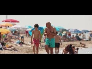Итальянские каникулы (Odio l'estate) (2020) трейлер русский язык HD / Массимо Венье /