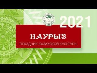 Казах.праздник весны «Наурыз»  с  в ДК «Россия»