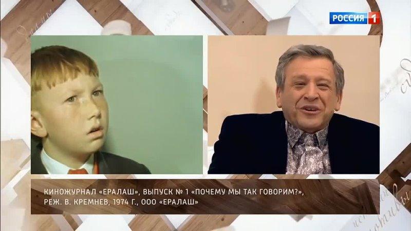 Борис Грачевский смотрит первый выпуск Ералаша