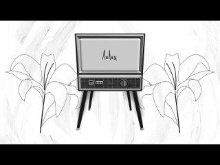 Мот & JONY -Лилии (Lyric video, 2021)