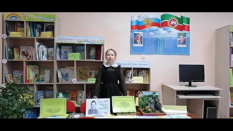 Тукай-135 Яббарова Язилэ Рэфик кызы Имэнлебаш авыл китапханэсе