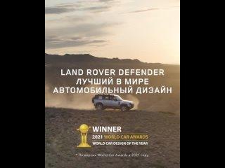 Новый Land Rover Defender | Лучший автомобильный дизайн 2021