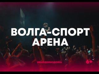 """Би-2 """"Волга-Спорт-Арена"""" 20 мая 2021"""