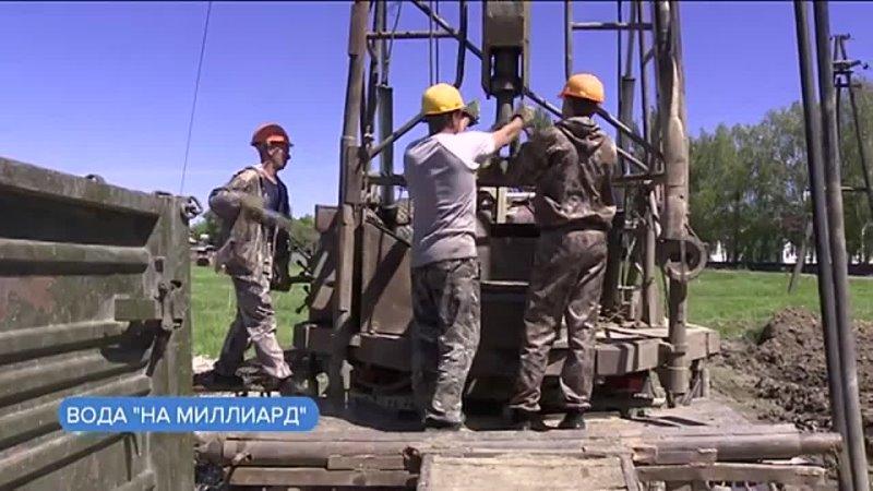 В Алтайском крае потратят миллиард рублей на обновление объектов водоснабжения