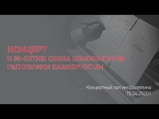Концерт к 80-летию Союза композиторов Республики Башкортостан ()