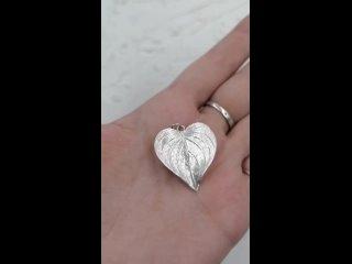 Кулон сердце. Медь, серебрение