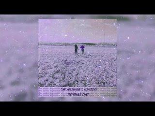 Dan Korshunov & Alimirzoe - Первый Снег (Deep Version)