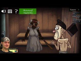 [ViteC ► Play] НЕ ХОДИ ТУДА, ОНО ТЕБЯ СОЖРЕТ! ► Troll Face Quest Horror 3 Прохождение