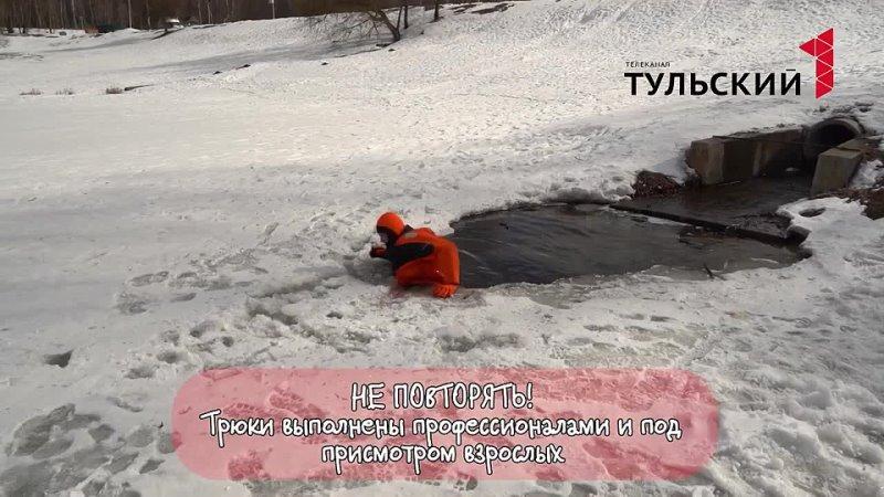 На лёд выходить опасно