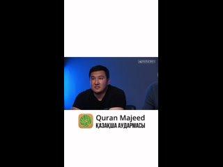 Видео от Ардақ Байғабыла