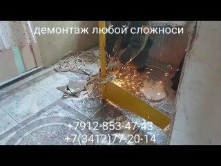 Демонтаж любой сложности в г. Ижевске д. Курегово +7912-853-47-43 или +7(3412)77-20-14