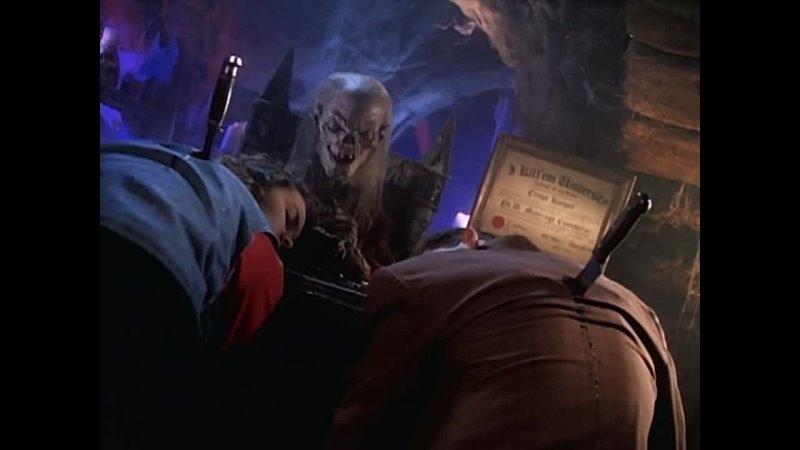 Байки из склепа 7 5 8 7 сезон 1996