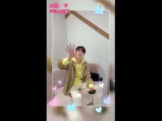 [SNS] 210409 Обновление раздела дорамы 'Love #Hashtag' в приложении CELEBe Korea