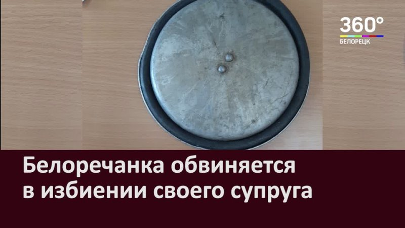 Белоречанка обвиняется в избиении своего супруга