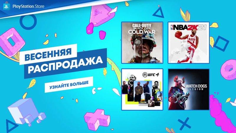 Весенняя распродажа в PlayStation Store добавлено больше игр