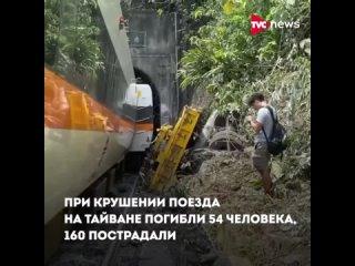 Самая крупная железнодорожная катастрофа в истории Тайваня