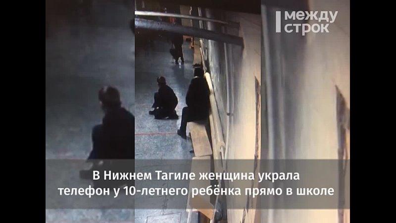 Полиция Нижнего Тагила разыскивает воровку телефона у ребёнка в школе